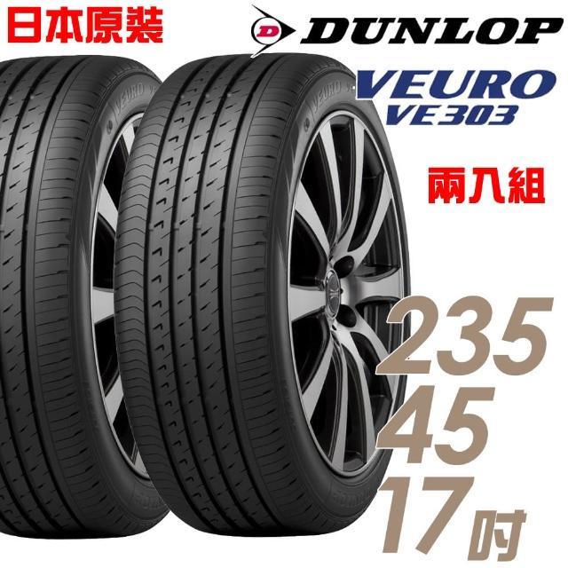 【DUNLOP 登祿普】日本製造 VE303舒適寧靜輪胎 兩入組 235/45/17(VE303)