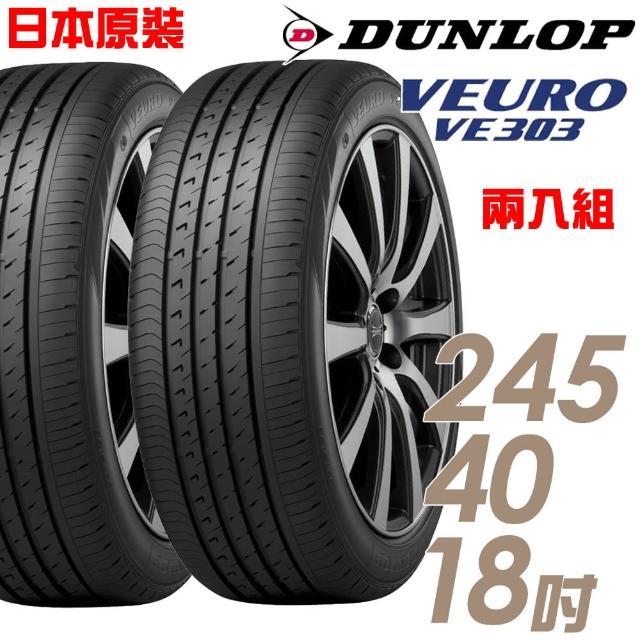 【DUNLOP 登祿普】日本製造 VE303舒適寧靜輪胎_兩入組_245/40/18(適用E-Class等車型)