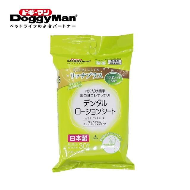 【Doggy Man】犬貓用簡約生活濕紙巾30枚-口腔清潔(寵物用品)