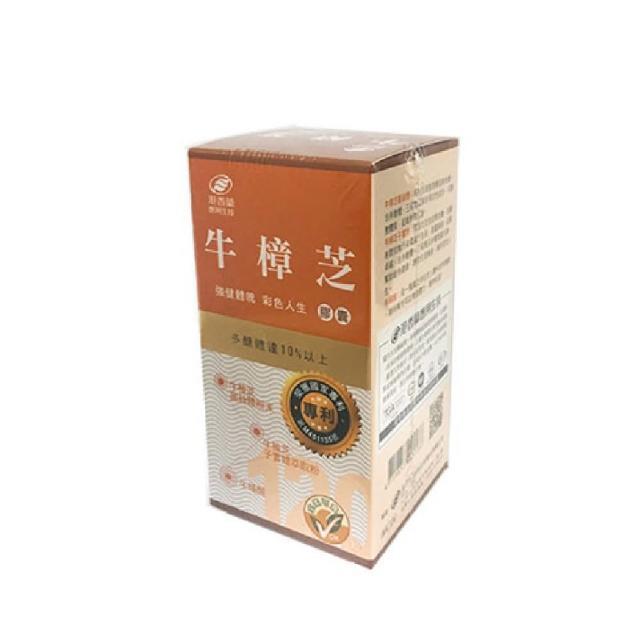 【港香蘭】牛樟芝膠囊120粒