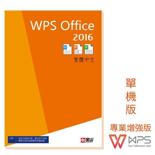 WPS office 2016 專業增強版