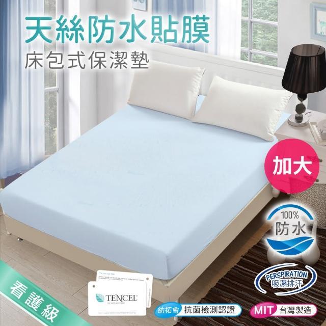 【三浦太郎】看護級-天絲抑菌防蹣吸濕排汗舒柔布100%防水床包式保潔墊(加大)