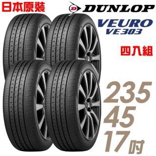 【DUNLOP 登祿普】日本製造 VE303舒適寧靜輪胎_四入組_235/45/17(VE303)