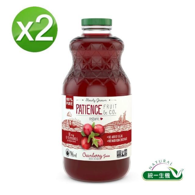 【統一生機】Fruitd'Or有機蔓越莓汁2件組(946ml*2瓶/組)