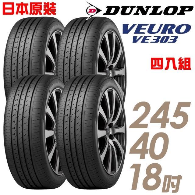 【DUNLOP 登祿普】日本製造 VE303舒適寧靜輪胎_四入組_245/40/18(適用E-Class等車型)