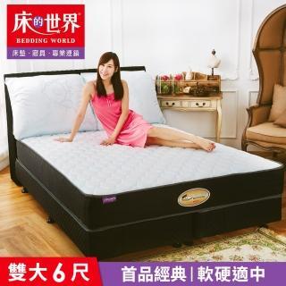 【床的世界】美國首品經典系列高碳鋼二線獨立筒床墊 S3 - 雙人加大尺寸