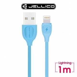 【JELLICO】1M 果漾系列  Lightning 充電傳輸線(JEC-YG10-L)