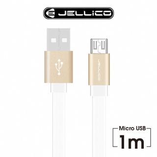 【JELLICO】1M 繽紛系列  Mirco-USB 充電傳輸線(JEC-CS10-WTM)