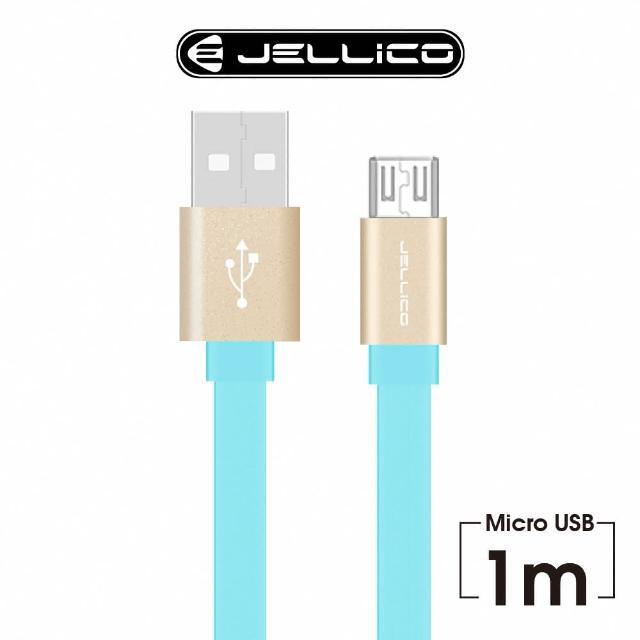 【JELLICO】1M 繽紛系列 Mirco-USB 充電傳輸線(JEC-CS10-BUM)