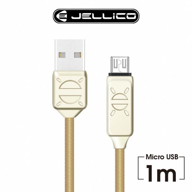 【JELLICO】1M 工業系列 Mirco-USB 充電傳輸線(JEC-PR10-GDM)