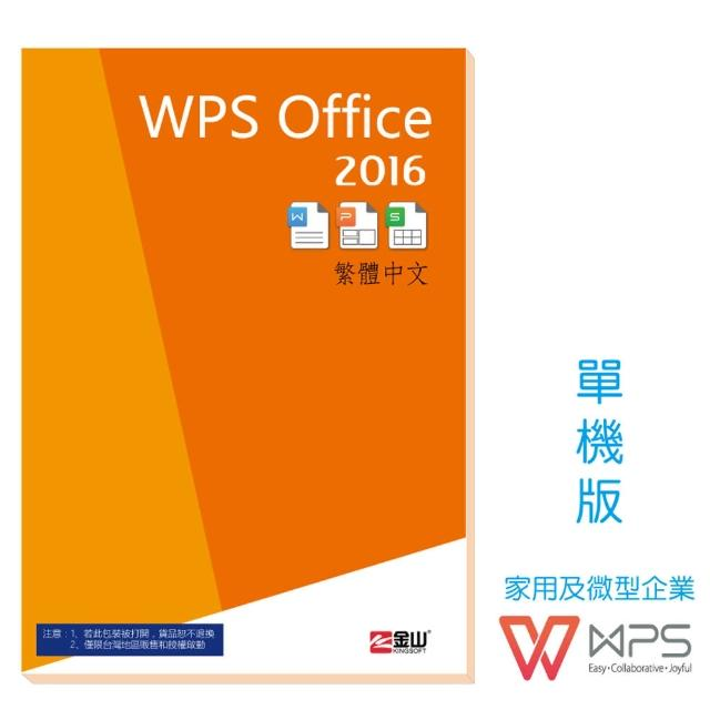 WPS office 2016 家用及微型企業版
