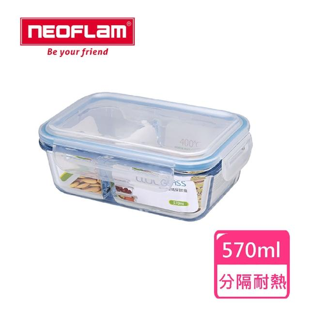 【NEOFLAM】CLOC分隔耐熱玻璃保鮮盒570ml(微烤兩用)