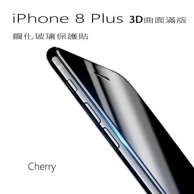 【Cherry】iPhone 8 Plus 3D曲面滿版鋼化玻璃保護貼(iPhone 8 Plus 專用)