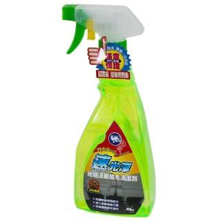 【OMAX】速光澤地毯頂棚絨毛清潔劑-2入(12H)
