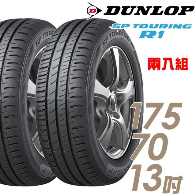 【DUNLOP 登祿普】SP TOURING R1 SPR1 省油耐磨輪胎 兩入組 175/70/13(適用Lancer等車型)