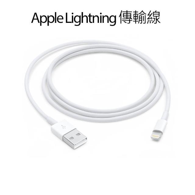 【Apple 蘋果】原廠傳輸線 Apple Lightning 8pin新款 充電線/數據線(for iPhone x 8 plus ipad air2)