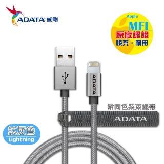 【ADATA 威剛】鋁合金 MFI認證 Lightning 1M 充電傳輸線(鈦灰色)