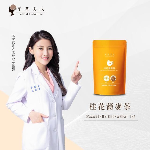 【午茶夫人】桂花蕎麥茶10入/袋(一天一杯 好順暢)