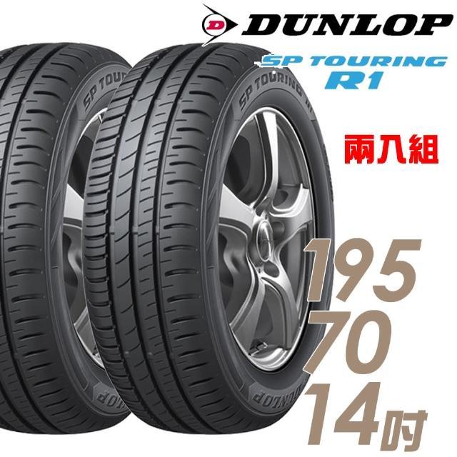 【DUNLOP 登祿普】SP TOURING R1 SPR1 省油耐磨輪胎 兩入組 195/70/14(適用Joice.Eclispe.Camry等車型)