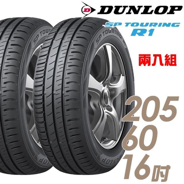 【DUNLOP 登祿普】SP TOURING R1 SPR1 省油耐磨輪胎 兩入組 205/60/16(適用Fortis.Savrin等車型)