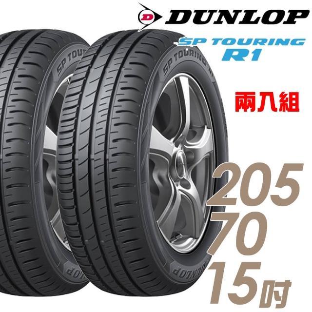 【DUNLOP 登祿普】SP TOURING R1 SPR1 省油耐磨輪胎 兩入組 205/70/15(適用CRV.Zinger等車型)