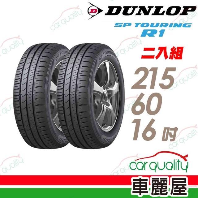 【DUNLOP 登祿普】SP TOURING R1 SPR1 省油耐磨輪胎 兩入組 215/60/16(適用Camry.Grunder等車型)