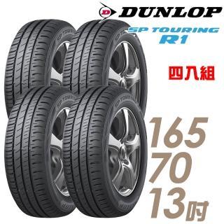 【DUNLOP 登祿普】SP TOURING R1 省油耐磨輪胎_四入組_165/70/13(SPR1)