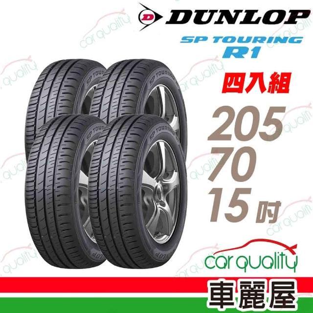 【DUNLOP 登祿普】SP TOURING R1 SPR1 省油耐磨輪胎 四入組 205/70/15(適用CRV.Zinger等車型)