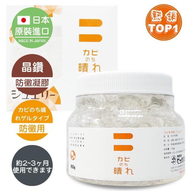 【BE BIO】晶鑽防黴凝膠150g-1入(日本原裝-納豆菌淨化專利技術)