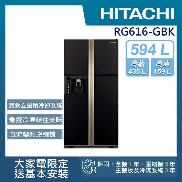 【三重送★HITACHI 日立】594L變頻四門對開冰箱(RG616)