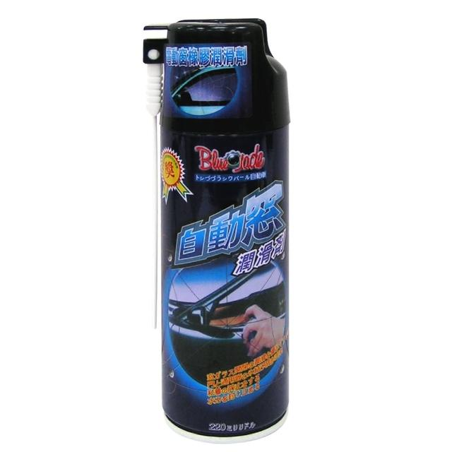 【黑珍珠】電動窗潤滑劑220ml(汽車|防潮|除鏽)