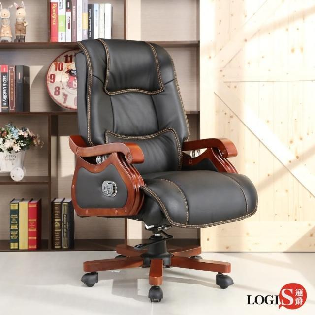 【LOGIS】LOGIS-阿伯特真皮主管辦公椅 電腦椅 皮椅(辦公椅 電腦椅 皮椅)