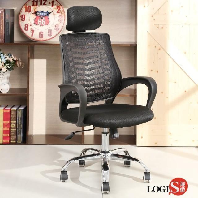 【LOGIS】LOGIS邏爵- 倍力GX半網事務椅 辦公椅 電腦椅 書桌椅(事務椅 辦公椅 電腦椅 書桌椅)