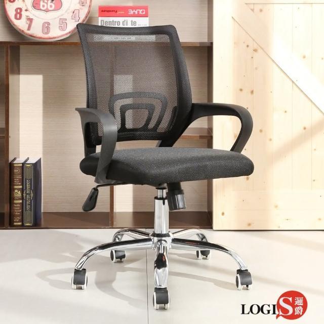 【LOGIS】LOGIS邏爵- 行動力FX半網事務椅 辦公椅 電腦椅 書桌椅(事務椅 辦公椅 電腦椅 書桌椅)