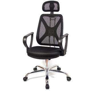 【Aaronation 愛倫國度】紓壓機能 - 辦公/電腦網椅(DW-CH143D手枕鐵腳PU60)