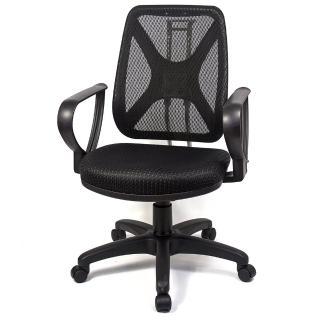 【Aaronation 愛倫國度】紓壓機能 - 辦公/電腦網椅(DW-CH143D手無枕)