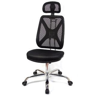 【Aaronation 愛倫國度】紓壓機能 - 辦公/電腦網椅(DW-CH143無手有枕鐵腳PU60)