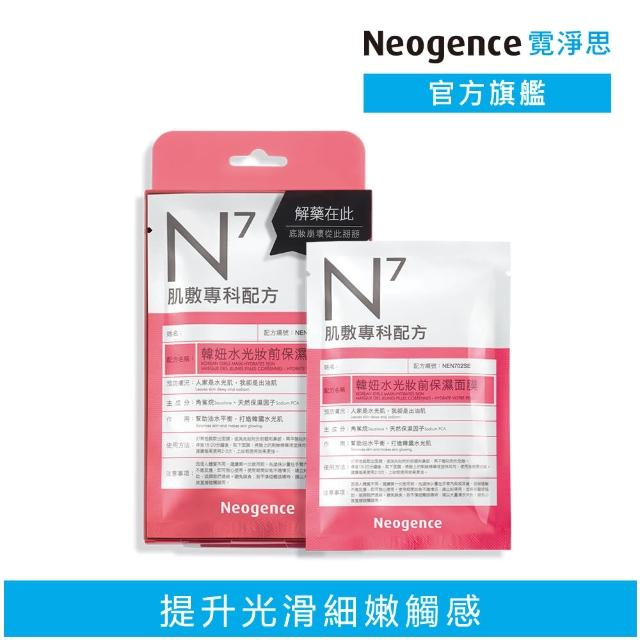 【Neogence 霓淨思】韓妞水光妝前保濕面膜4片/盒