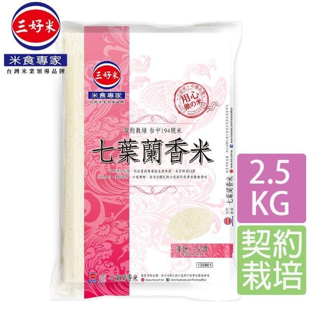 【三好米】契約栽培台中194號米2.5kg(二等)