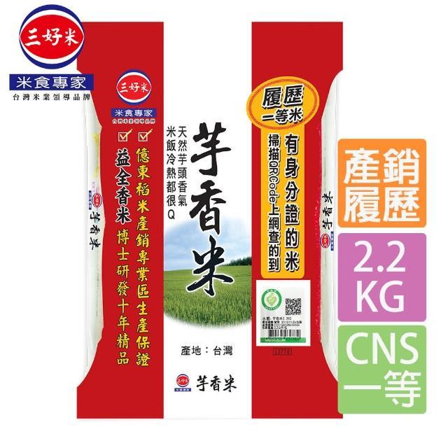【三好米】履歷一等芋香米2.2kg(益全香米)