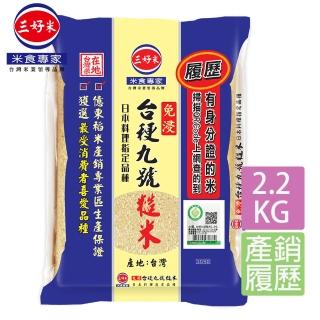【三好米】履歷台禾更九號糙米2.2kg(九號)