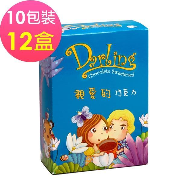 【親愛的】巧克力沖泡飲10入X12盒(共120包)