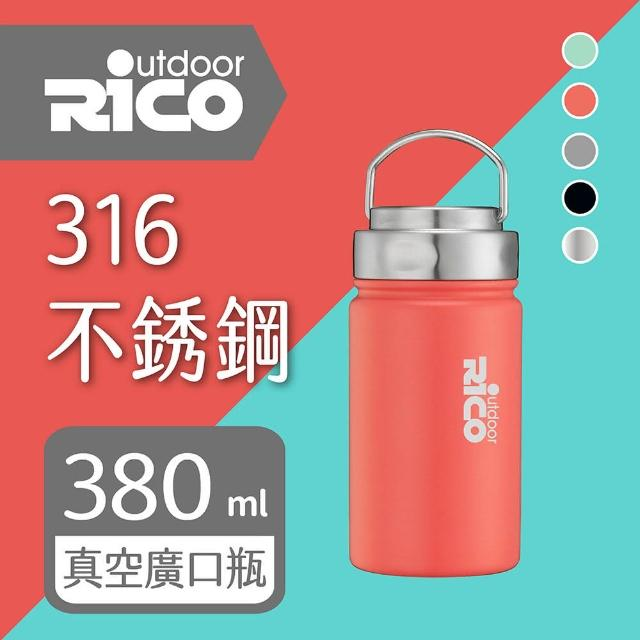 【RICO 瑞可】#316不鏽鋼高真空廣口保溫瓶380ml(共三色)