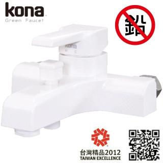 【kona】經典沐浴龍頭-白(ECO-SSZ-01-PWW01)