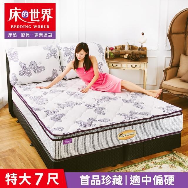 【床的世界】美國首品珍藏天絲表布三線獨立筒床墊