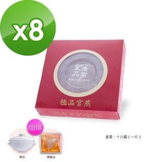 【皇品燕窩】極品官燕8盒組加贈體驗盒一盒及燉盅一個(75g/盒)