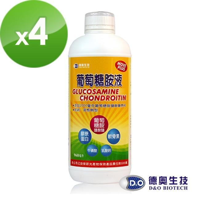 【德奧】沈文程推薦高濃度葡萄糖胺液x4瓶(960毫升)
