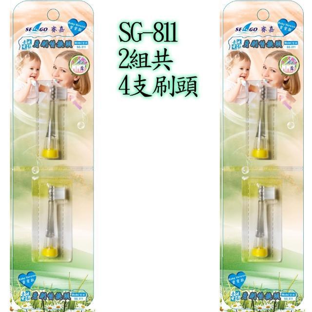 【SEAGO 賽嘉】幼兒/寶寶/嬰兒音波牙刷補充刷頭2支裝(SG-811)