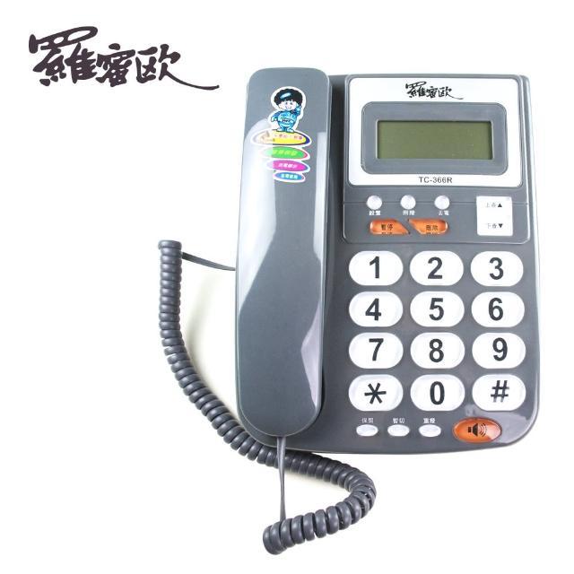 【羅蜜歐】有線電話機TC-366R (灰/紅)(大鈴聲、大字鍵)