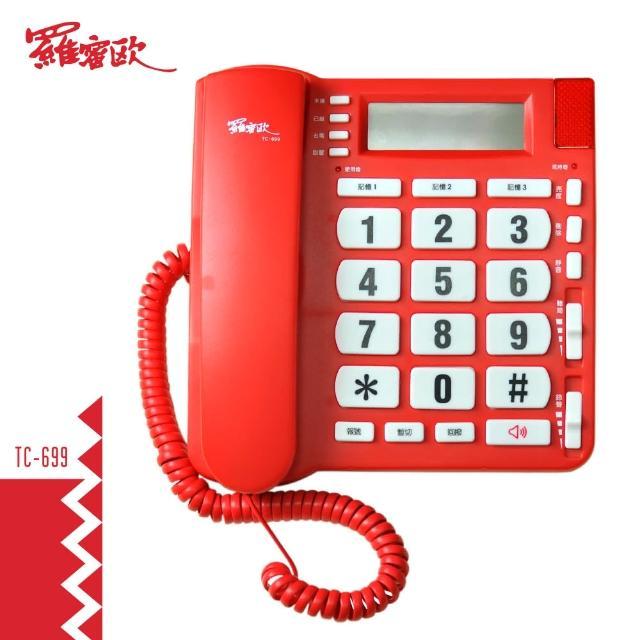 【羅蜜歐】TC-699 來電顯示有線電話機(電話機、來電顯示)